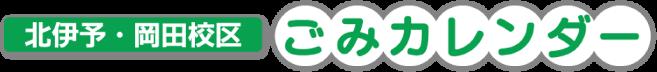 北伊予・岡田ごみ収集カレンダー